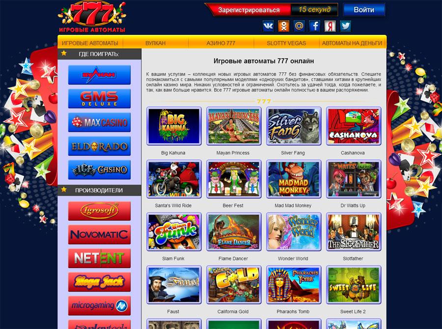 официальный сайт схемы для азино777