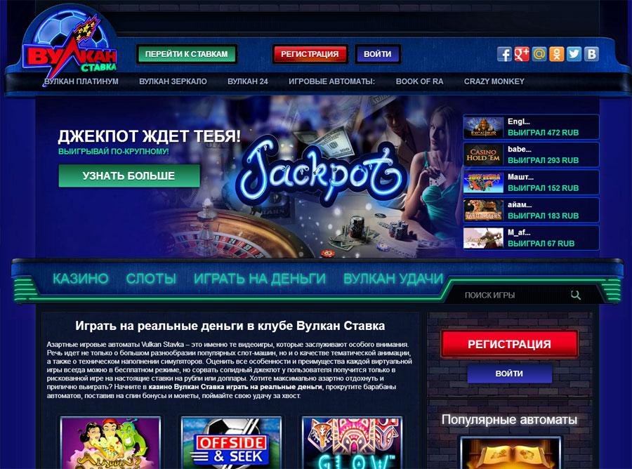 казино вулкан выигрыш на ставке 50 рублей