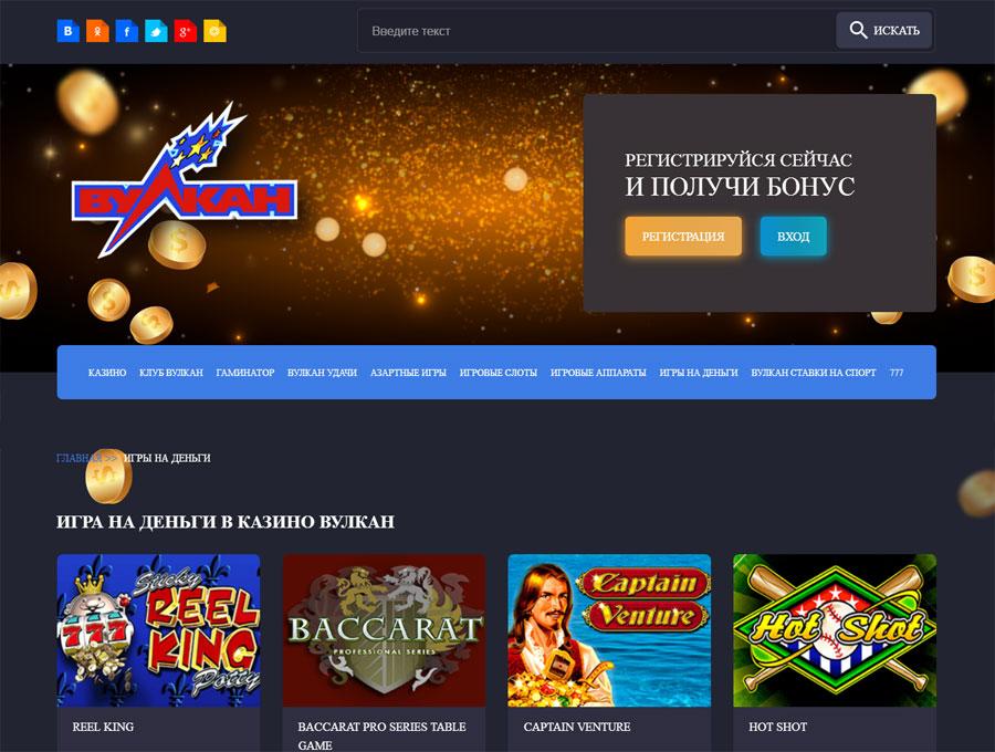 азино777 играть онлайн на деньги