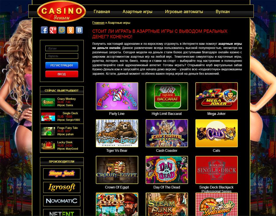 азартные игры с реальным выводом денег