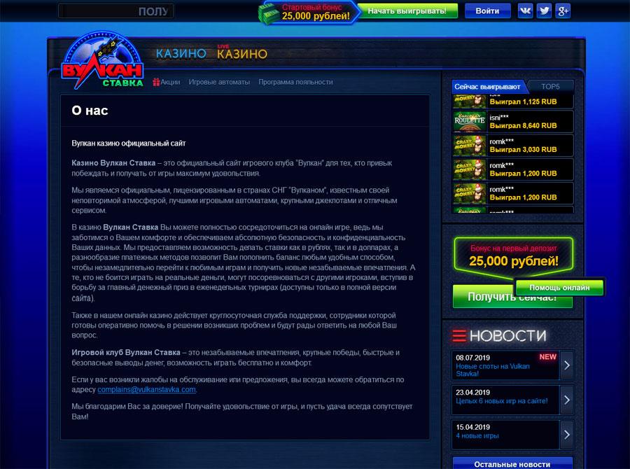 официальный сайт казино vulkan stavka актуальный сайт