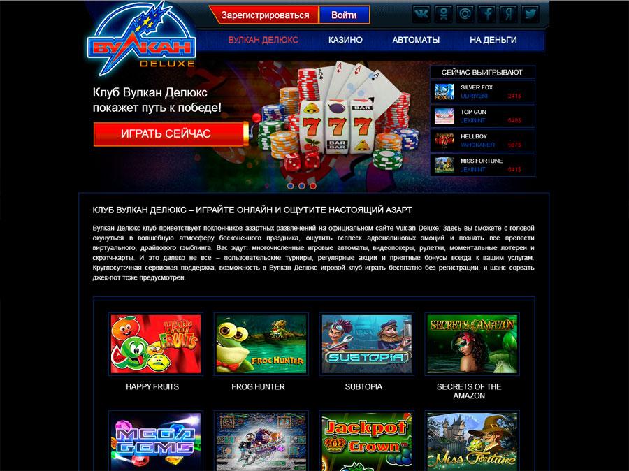 вулкан делюкс официальный сайт