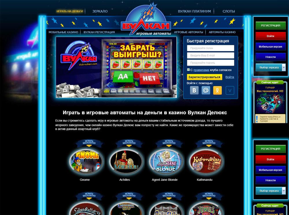 казино вулкан platinum игровые автоматы играть