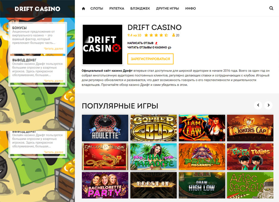отзывы drift casino казино