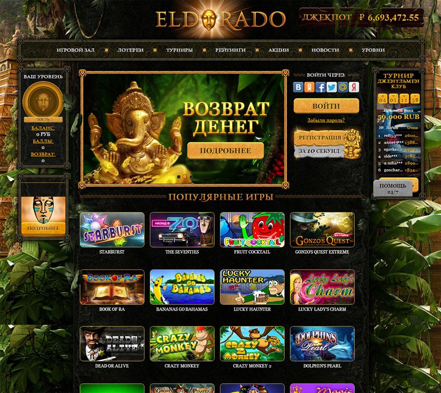 eldorado casino игровые автоматы