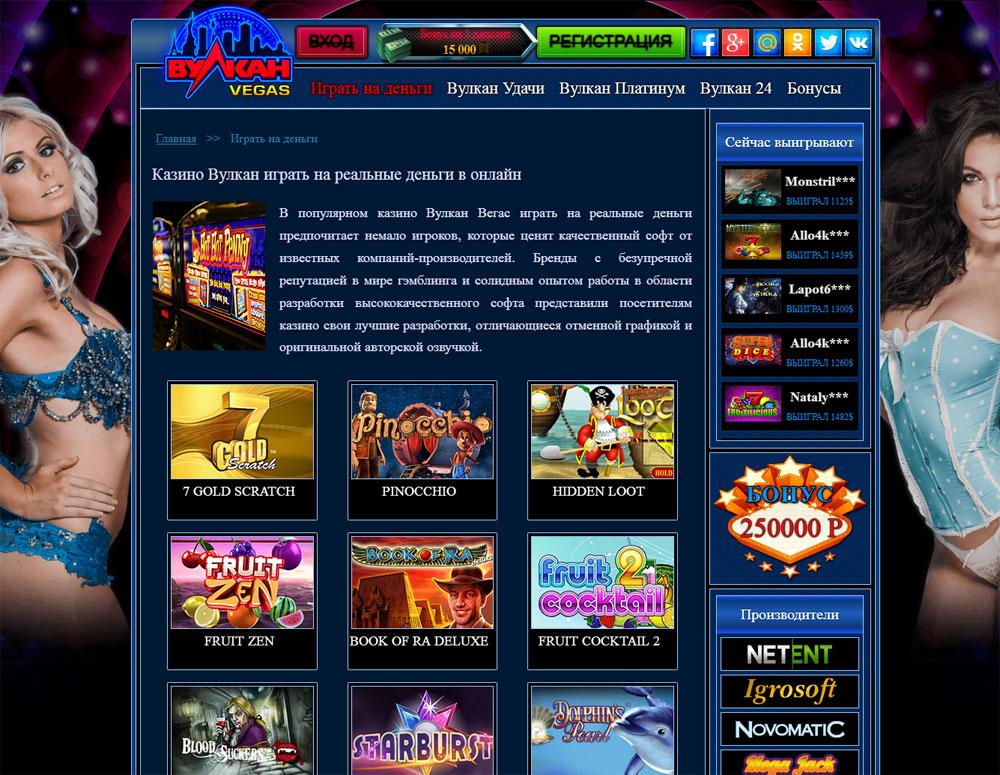играть в реальное казино онлайн