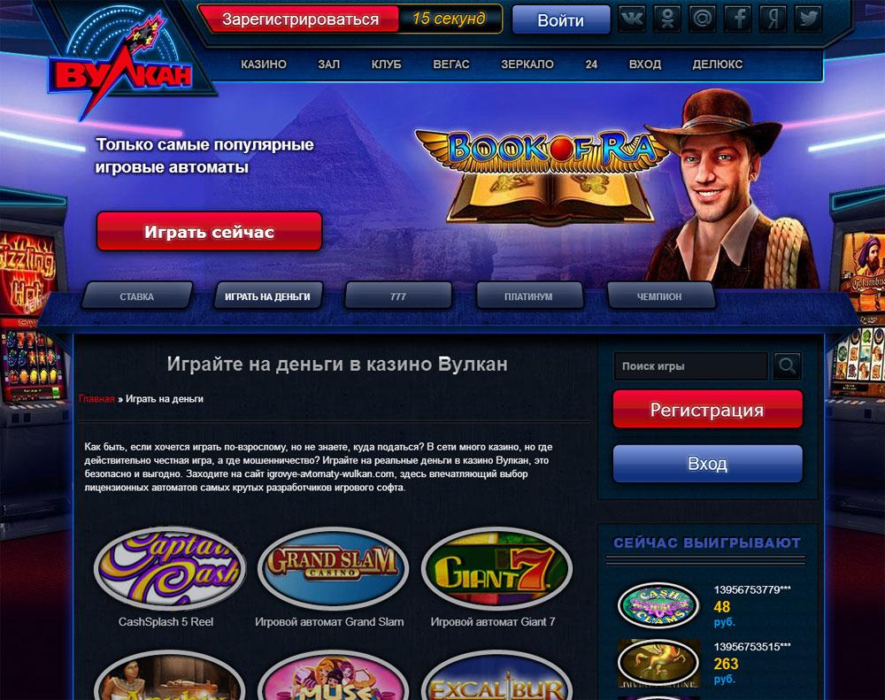 casino vulcan online зеркало