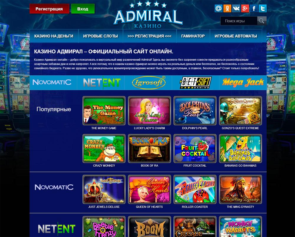 онлайн казино адмирал доступ к сайту