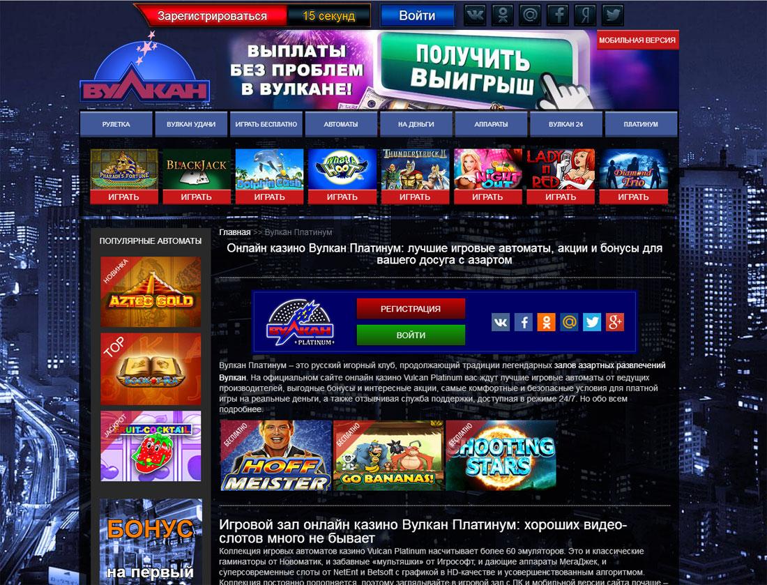 официальный сайт казино вулкан игровые автоматы в