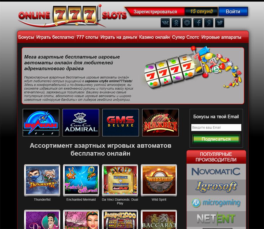 азино777 играть онлайн бесплатно