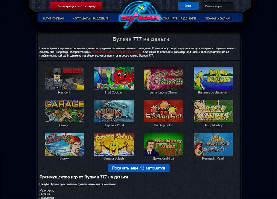 игровые автоматы вулкан 777 на деньги