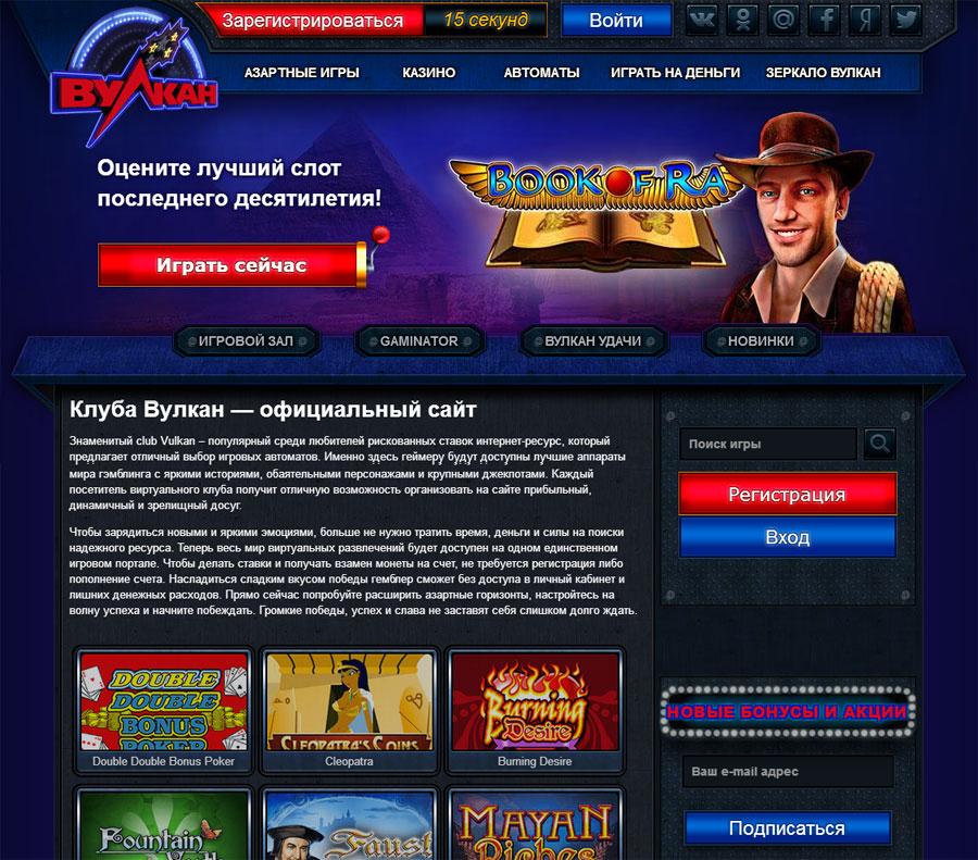 бездепозитный бонус казино вулкан