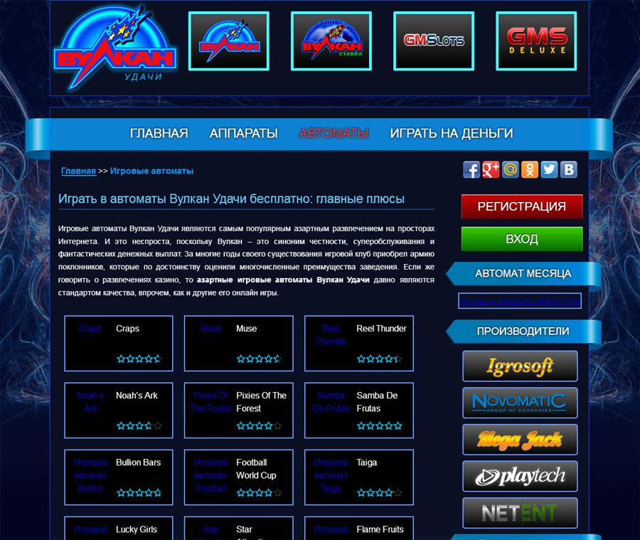 интернет казино вулкан удачи