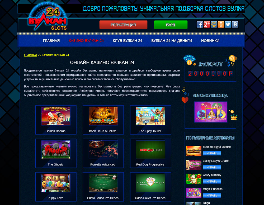 плей 24 вулкан официальный сайт