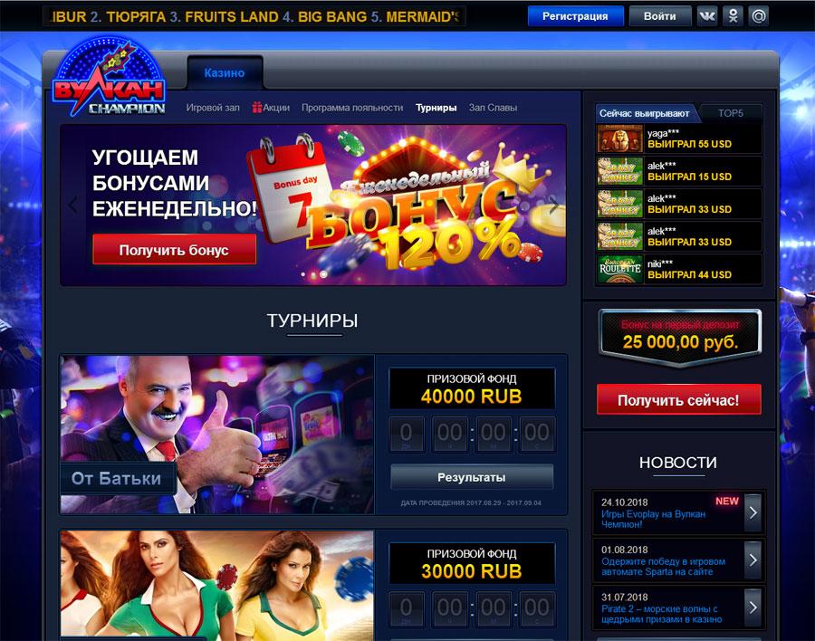 вулкан чемпион автоматы онлайн