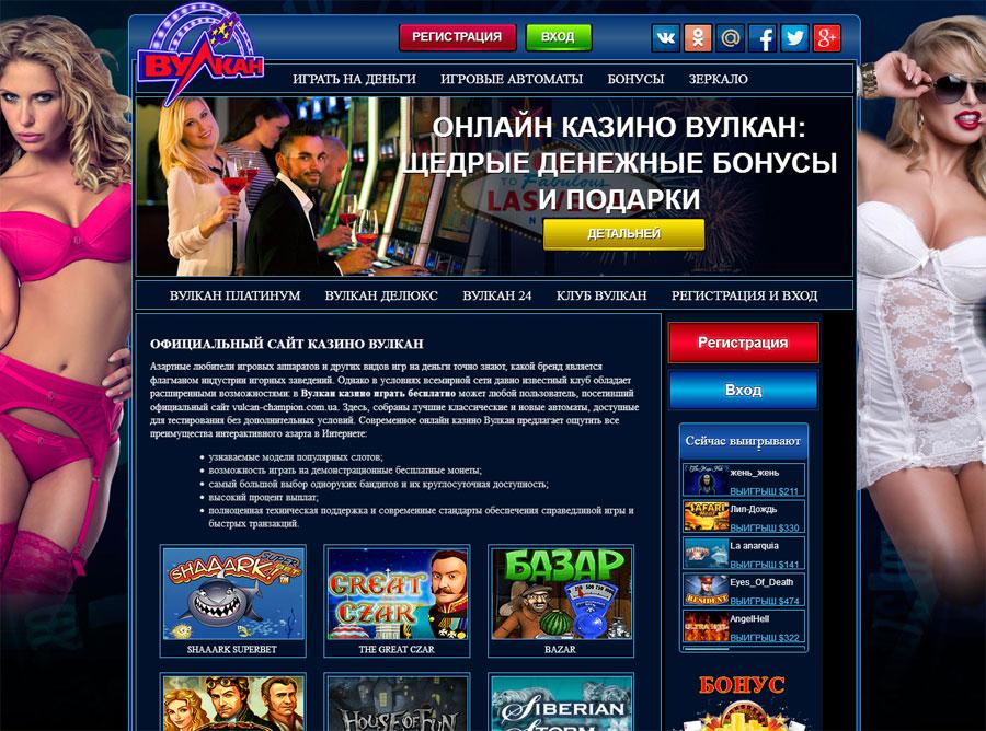 вулкан платинум казино официальный отзывы