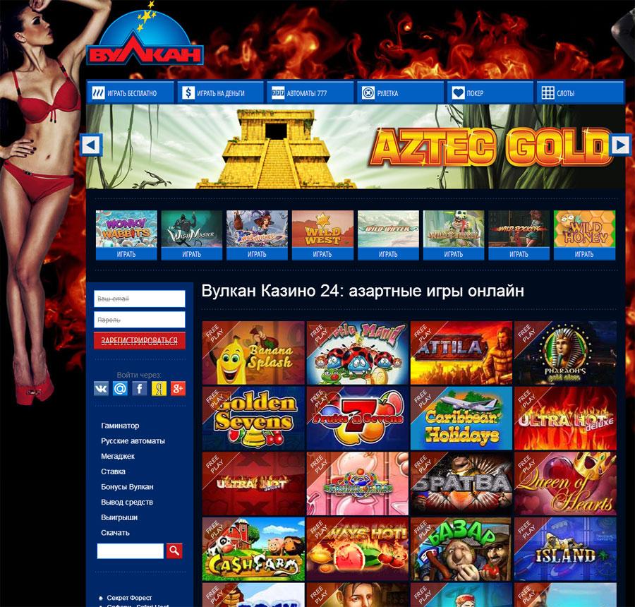 игра вулкан на русском языке