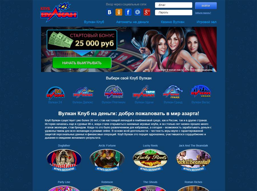 казино русский вулкан альтернативный вход