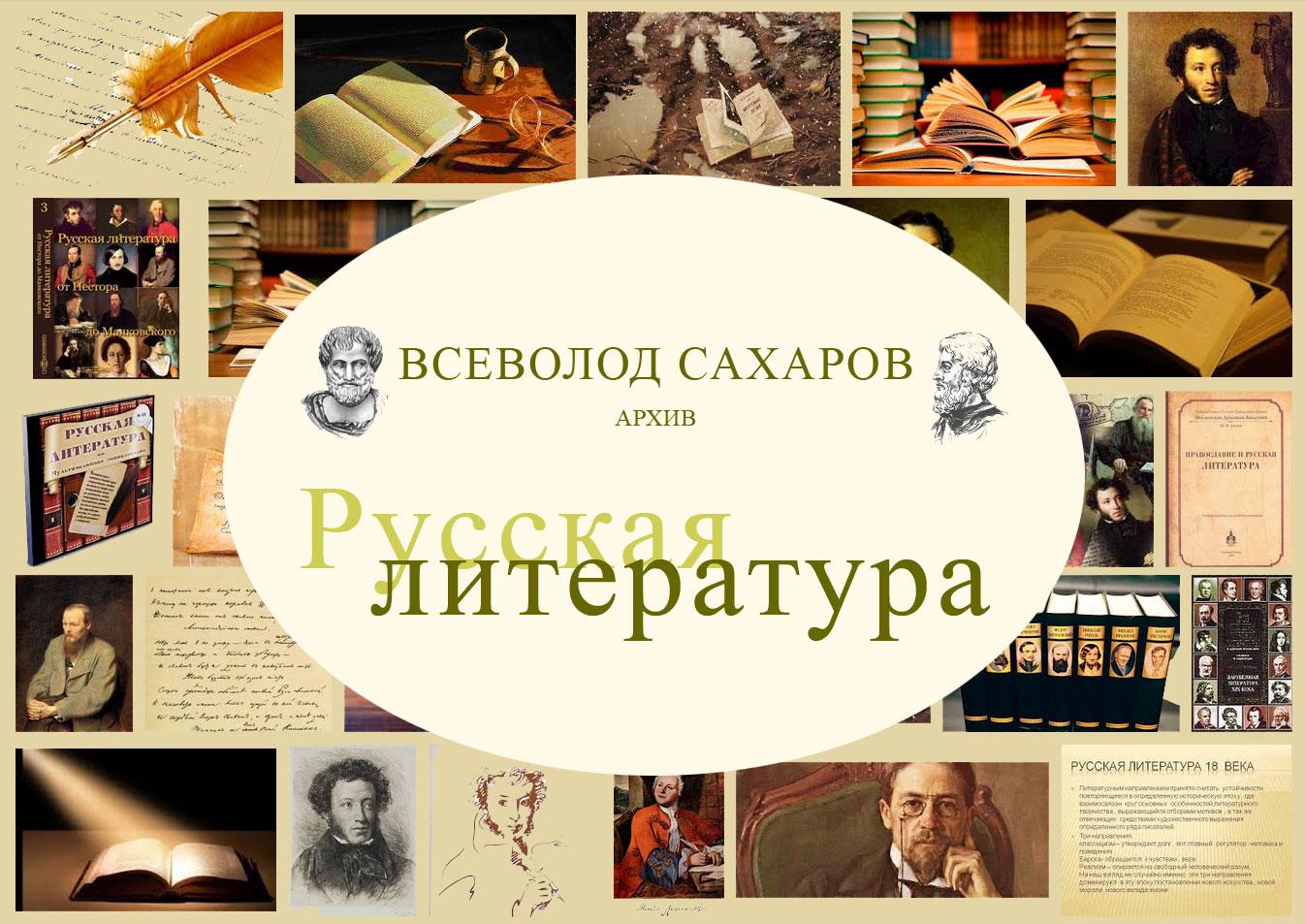 Особенности развития русской литературы в разных веках