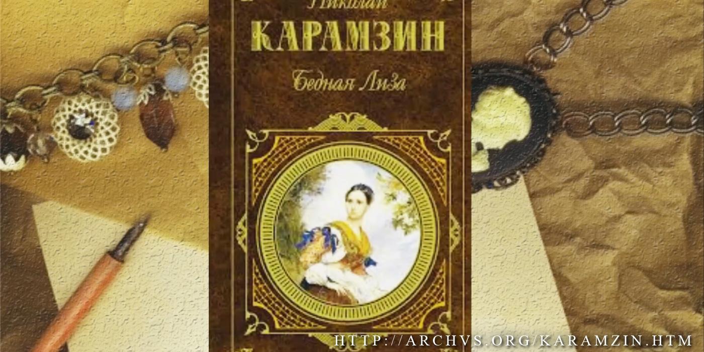 «Бедная Лиза» - самое сентиментальное произведение русской литературы